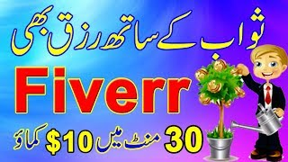 How To Earn Money on FIVERR Online Teaching  || FIVERR TIPS in Urdu /hindi 2019