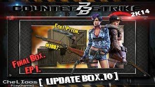 cspb 2k14 อ พเดทแพทคร งท 10 update box 10 final ep 1