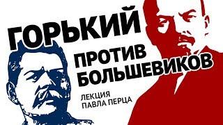 Интеллигенция и терроризм. Горький против большевиков. Лекция Павла Перца