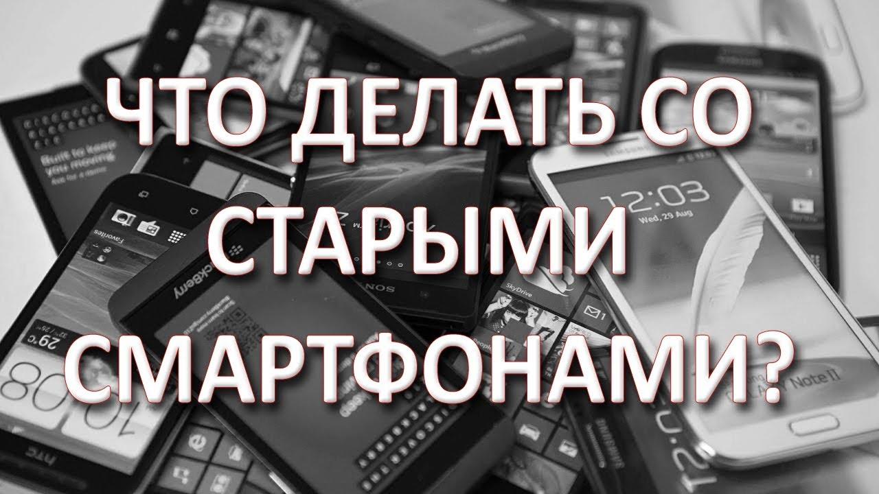 Что сделать со старым смартфоном?
