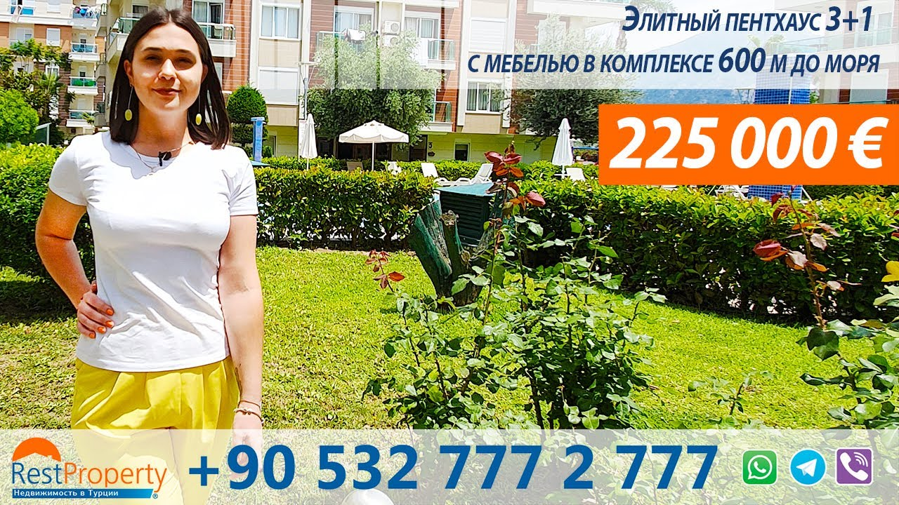 Элитная недвижимость в Турции. Пентхаус в Анталии, Коньяалты от собственника. Турция