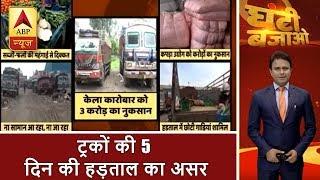 घंटी बजाओ: देश में ट्रकों की 5 दिन की हड़ताल का असर देखिए | ABP News Hindi