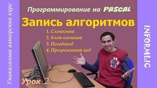 Урок 2. Способы записи алгоритмов. Программирование на Pascal / Паскаль. Уроки по информатике