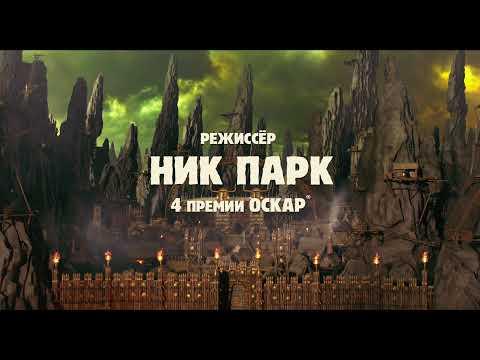 Дикие Предки - Trailer