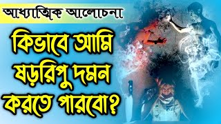 ষড়রিপু দমনের উপায় কী? | How to destroy six enemies? | দেহতত্ত্ব | DM Rahat | Sufism BD