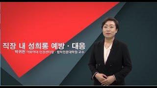 #8 직장 내 성희롱 예방·대응. 이렇게 해요!