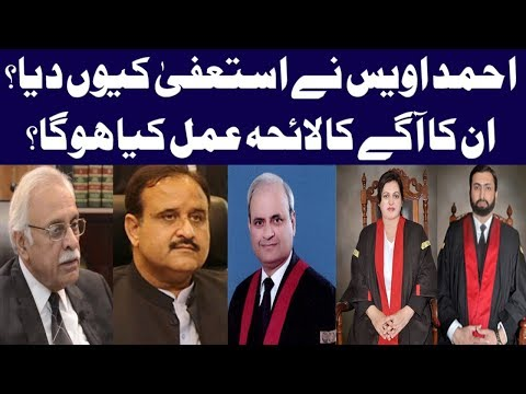 Why Ahmad Awais Resigned? Model Town Case In Lahore High Court. Details By #Siddique Jan