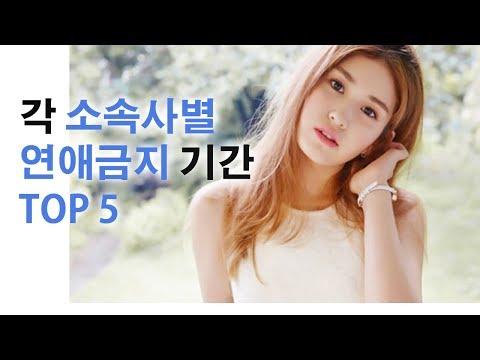 각 소속사별 연애금지 TOP 5