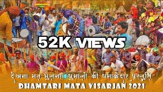 Dhamtari Mata Visarjan 2021 - ऐसा बजाय की सुन के मजा आ गया - Top Sound Quality - Rcbrother