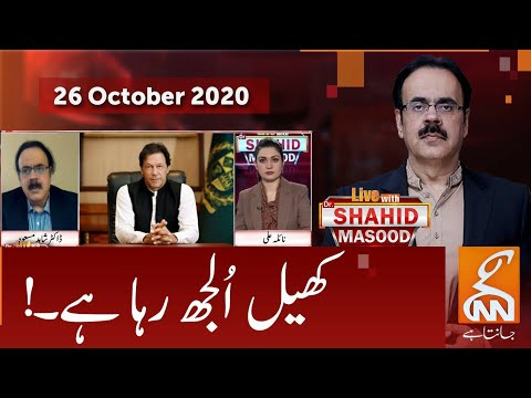 Live with Dr Shahid Masood - Monday 26th October 2020