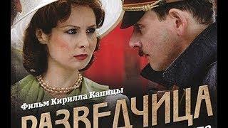 РАЗВЕДЧИЦА ЛЕГЕНДА об ОЛЬГЕ, 5 6 серия, Лучшие военные сериалы