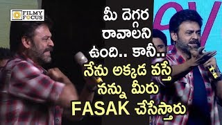 Venkatesh Superb Fun with Fans @Venky Mama Movie Pre Release Event