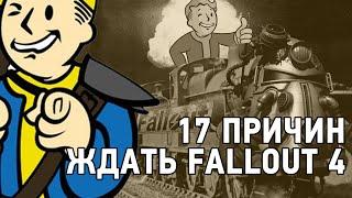 17 причин ждать Fallout 4