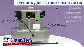 Турбина мотор для бытовых пылесосов Samsung, LG, Philips, Bork, Siemens, Bosch и др