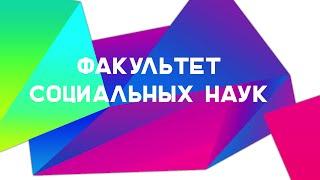 Факультет Социальных Наук Студенческая Весна ННГУ 2015