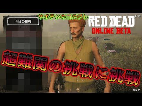 【RDO】超難関今日の挑戦に挑戦#84【RED DEAD REDEMPTION 2】 thumbnail