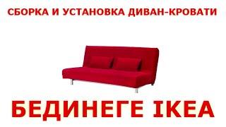 БЕДИНГЕ - сборка и установка дивана IKEA
