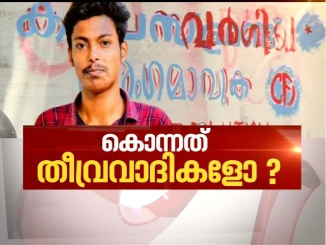 Terror behind Abhimanyu's Political murder case | News Hour 3 July 2018
