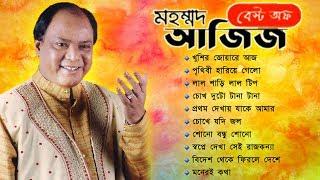 মহম্মদ আজিজের সুপারহিট বাংলা গান | Best of MD Aziz | Top 10 Songs