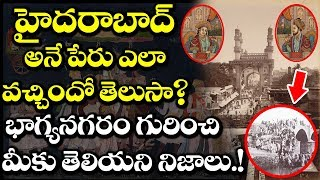 SHOCKING Facts Revealed Behind the Name Bhagyanagaram | Real Name of Hyderabad | VTubeTelugu