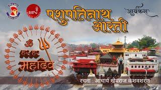 Radio Nepal Morning Pashupati Aarati - ॐ हर हर हर महादेव
