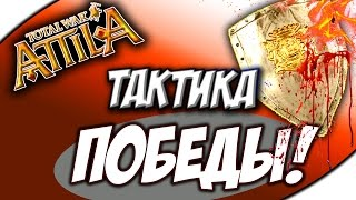ПЛАНОМЕРНАЯ ТАКТИКА! - Total War: Attila #8