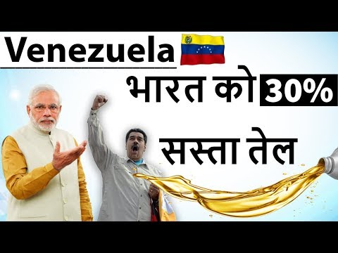 Venezuela offers India 30% discount on Crude Oil if India buys using PETRO cryptocurrency card
