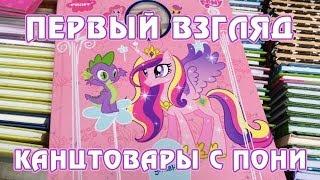 Первый взгляд - канцтовары с пони(Первый взгляд на канцелярские товары с персонажами My Little Pony от фирмы Proff. Видео новостного характера и не..., 2014-07-01T14:21:43.000Z)