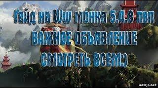 ГАЙД НА МОНАХА ТАНЦУЮЩЕГО С ВЕТРОМ 5 4 8 + ВАЖНОЕ ОБЪЯВЛЕНИЕ! СМОТРЕТЬ ВСЕМ!