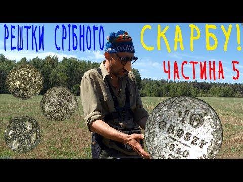 !Рештки срібного скарбу! та EQUINOX 800 (частина №5) #УкраїнськіКопачі #minelab #equinox800