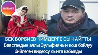 Бек Борбиев кимдерге сын айтты?/Зульфиянын кош бойлуу видеосу сынга кабылды