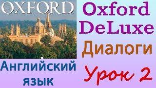Диалоги. Это Ваша...? Английский язык (Oxford DeLuxe). Урок 2