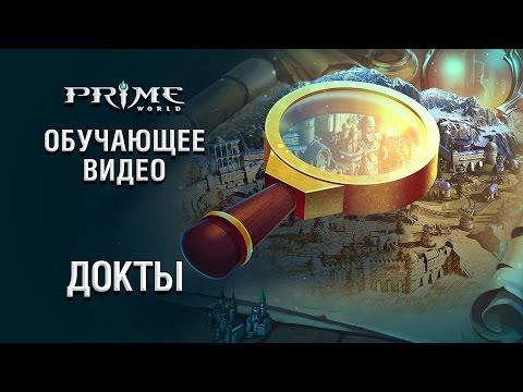 видео: prime world - Обучающее видео, Докты.