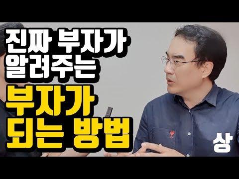 부자 되는 방법  (ft.경제 신과함께, 삼프로TV 김동환 프로) [부자, 돈, 재테크, 가난]