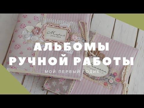 Wedding albom paper Maja Design\ Свадебный альбом ручной работы .