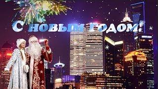 С наступающим Новым годом Веселое музыкальное поздравление Видео открытка