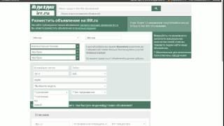 Как подать объявления  Из рук в руки(Регистрация Из рук в руки http://irr.ru/, 2015-06-19T12:30:29.000Z)
