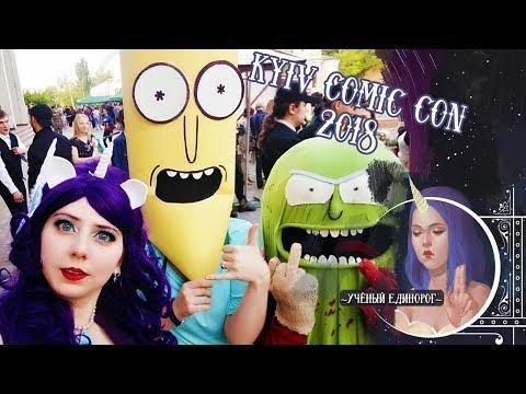 Kyiv ComicCon 2018 | КомикКон Киев 2018 | Косплей и LARP | Комиксы | Анорико