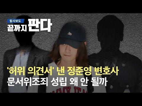 '허위 의견서' 낸 정준영 변호사, 문서위조죄 성립 왜 안 될까 / SBS