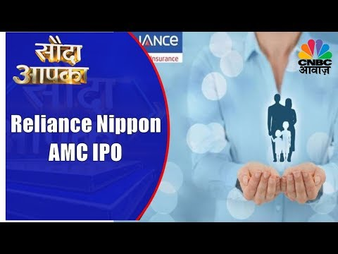 Reliance Nippon AMC IPO In Focus | Sauda Aapka | 6th Nov | CNBC Awaaz
