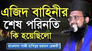 ইয়াজিদের শেষ পরিনতি।। মাওলানা গাজী হাবিবুর রহমান রেজভী।।01715261408
