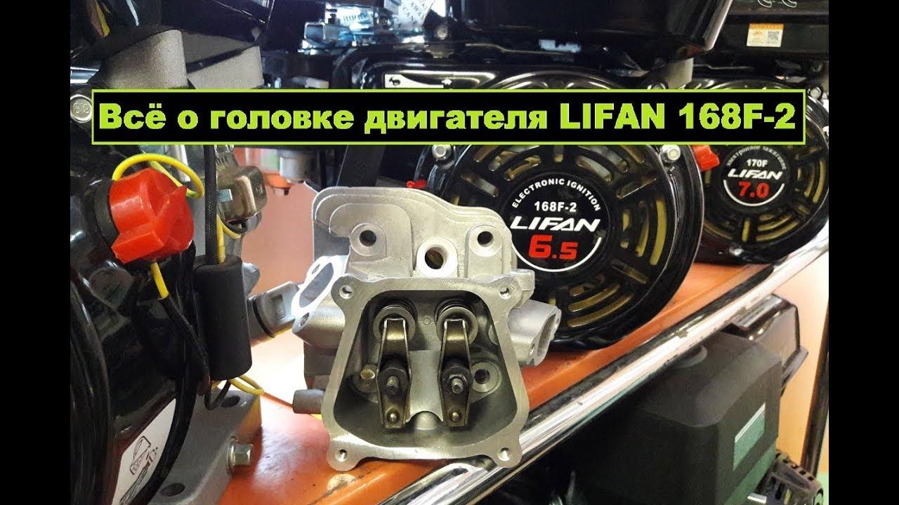 Всё о головке двигателя LIFAN 168F-2 Сборка,нюансы китайского двигателя