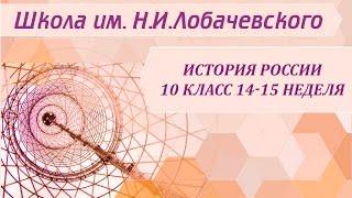 История России 10 класс 14-15 неделя Культура и быт в XIV-XVI вв. Смутное время