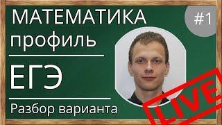 📌Разбираем вариант из Ященко. Математика. Профиль. ЕГЭ-2019. Решение варианта КИМ ЕГЭ.
