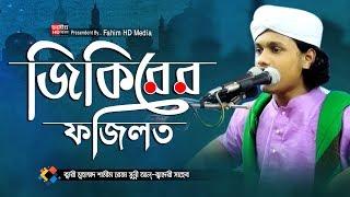 ক্বারী মুহাম্মদ শামীম রেজা কাদেরী ওয়াজ  qari shamim raza al qadri waz  Fahim HD Media