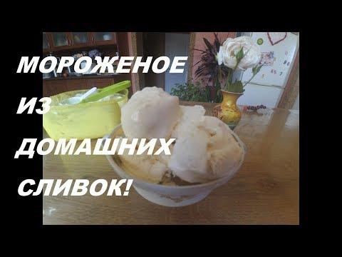 Как из сливок сделать мороженое в домашних условиях