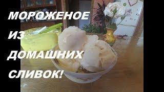 """Мороженое """"Пломбир"""" из домашних сливок! Простой Недорогой рецепт"""