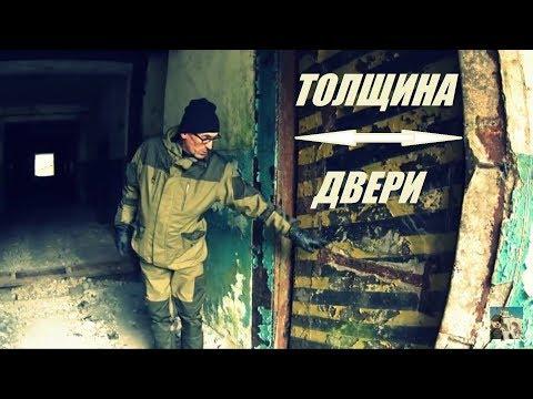 Секретный бункер СССР для ядерного оружия - точнее то, что от него осталось.