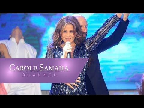 Carole Samaha - Sahranine - Miss Lebanon 2017/كارول سماحة - سهرانين - ملكة جمال لبنان ٢٠١٧