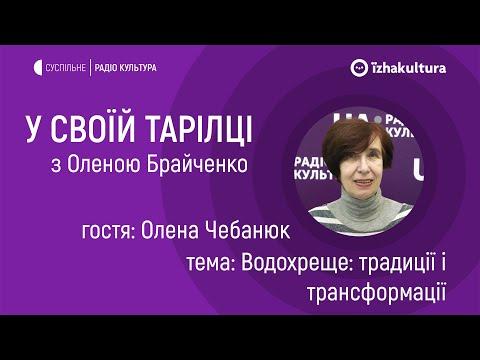 Водохреще: традиції і трансформації / У своїй тарілці з Оленою Брайченко